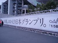 F1 japaneseGP in suzuka.jpg